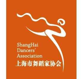 ShangHai Dancers' Association (上海市舞蹈家协会)